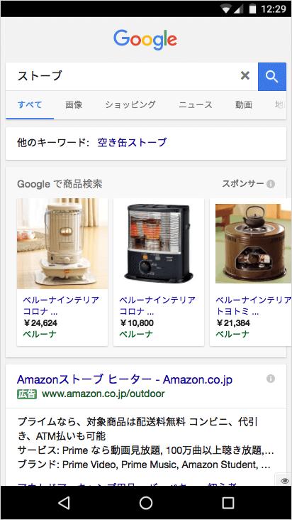 モバイル検索結果の商品リスト広告