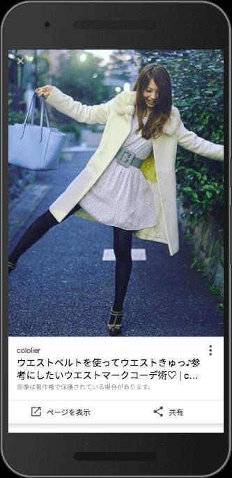 スタイルのアイディア