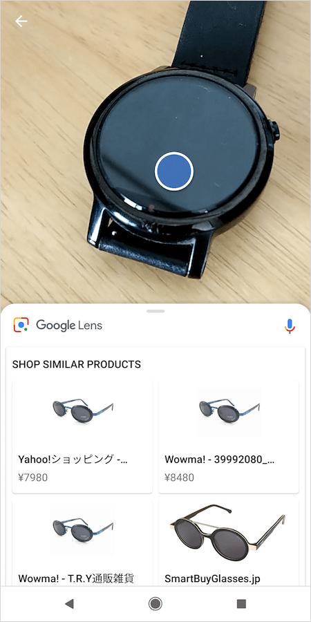 Google Lens の Style matching