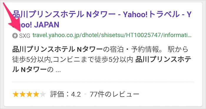 Yahoo 検索の SXG デモ