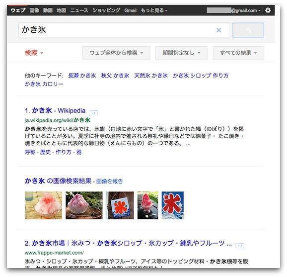 タブレット用のGoogle検索ページ