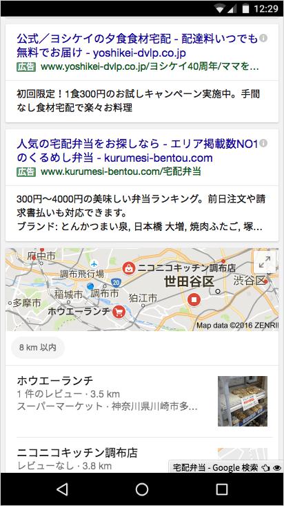モバイル検索結果のローカルパック