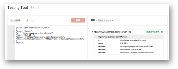 Structured Data Testing Toolで正しいことを検証