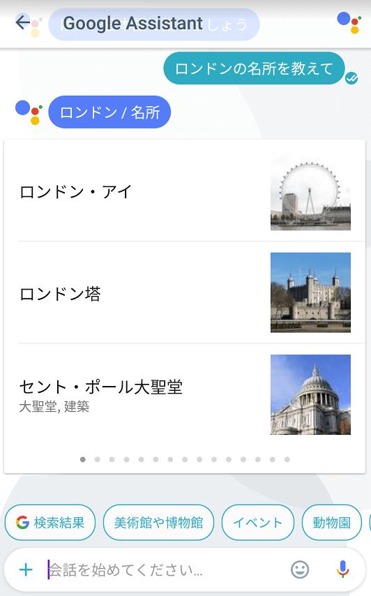 ロンドンの名所をGoogle Assistantに質問