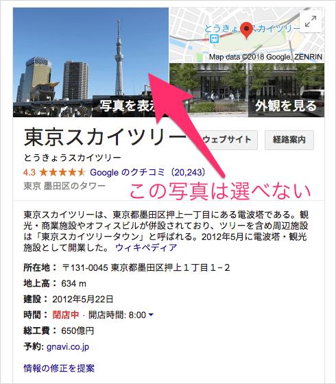 東京スカイツリーのナレッジパネル