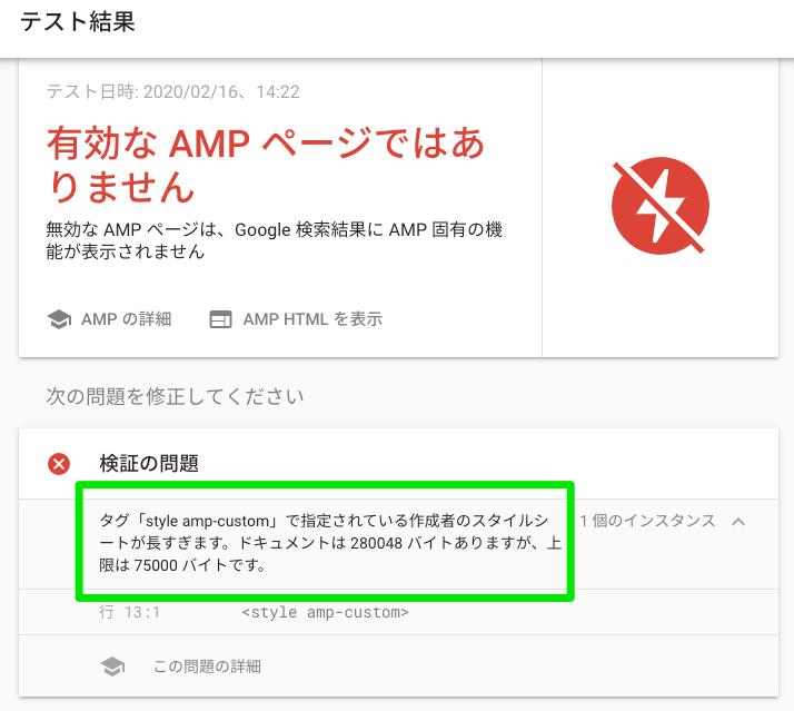 タグ「style amp-custom」で指定されている作成者のスタイルシートが長すぎます