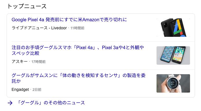 PC検索のトップニュース