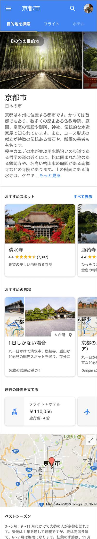 モバイル検索で旅行のプランを立てる width=