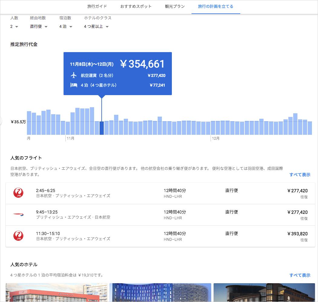 フライト・ホテル検索