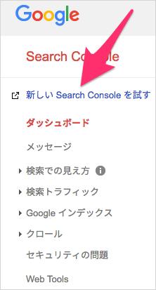 新しい Search Console を試す