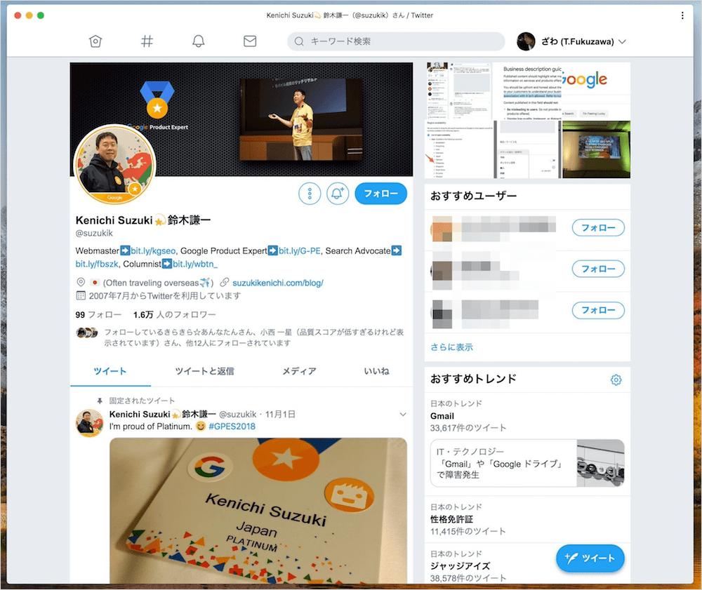 単独ウィンドウの Twitter