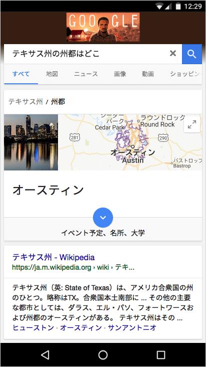 「テキサスの州都はどこ」の検索結果