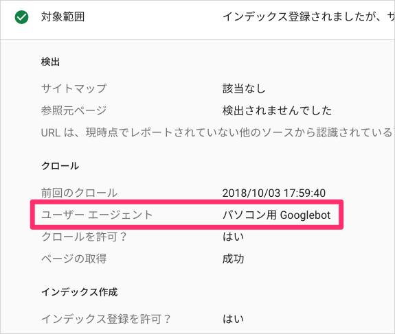 ユーザーエージェントが パソコン用 Googlebot