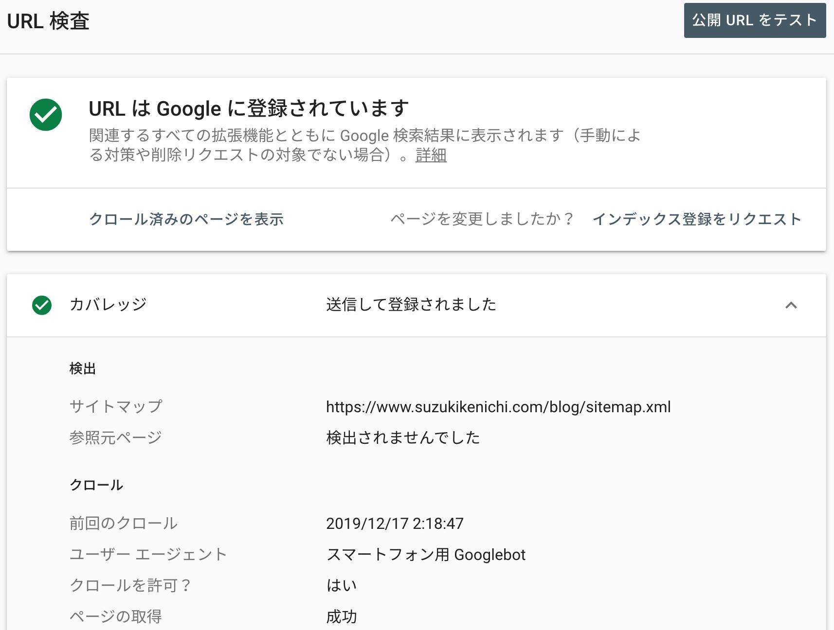URL 検査ツール