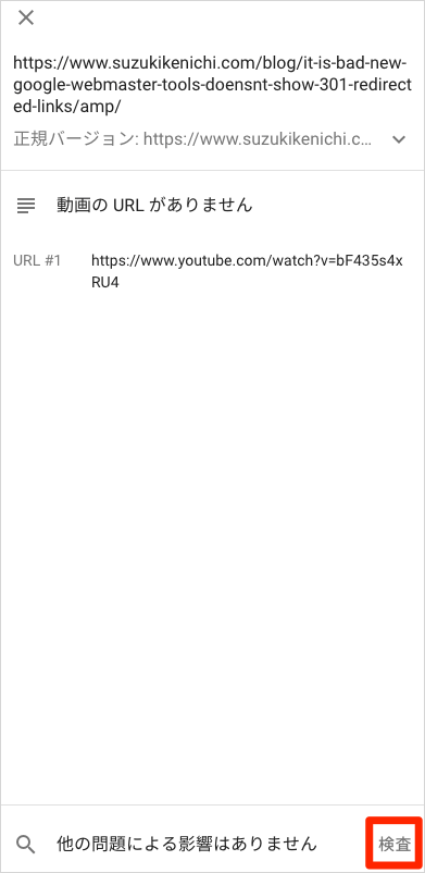 AMP レポートから URL 監査