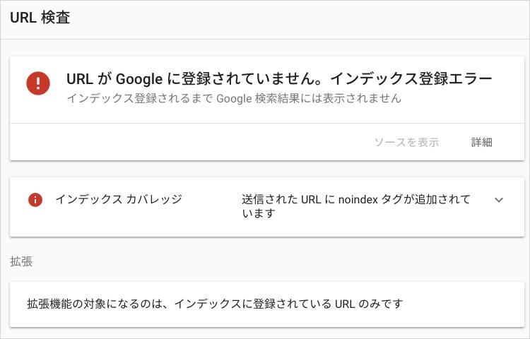 URL が Google に登録されていません。インデックス登録エラー