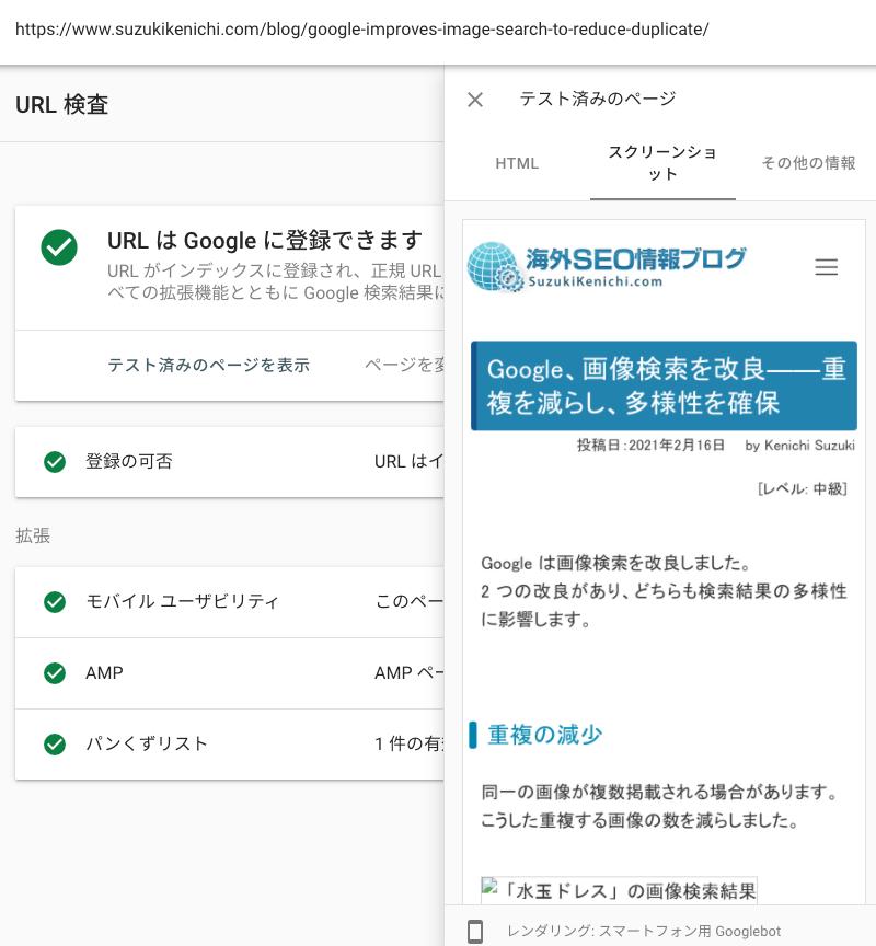 URL 検査ツールのスクリーンショット