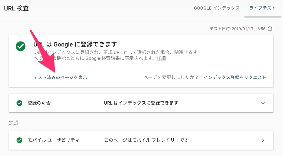URL 検査ツールのライブテスト