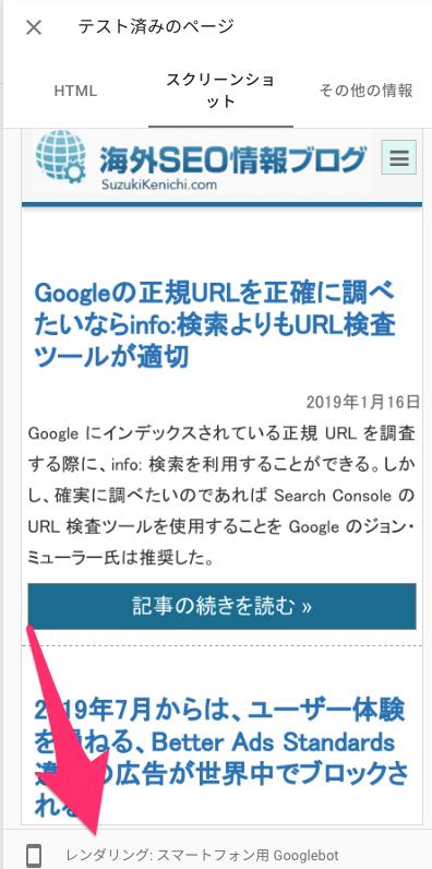 スマートフォン用 Googlebot でレンダリングしたスクリーンショット