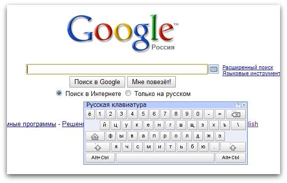 Googleロシアのバーチャルキーボード