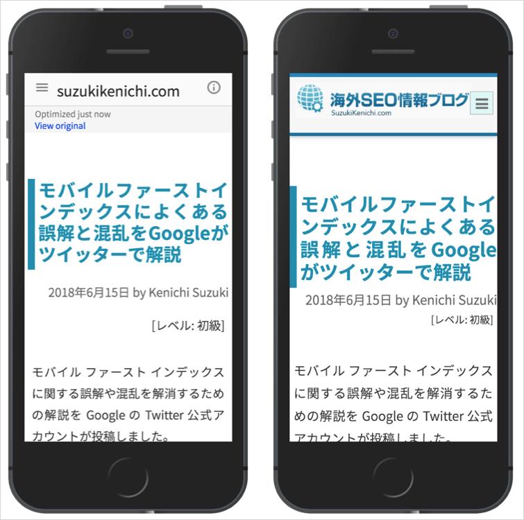 通常のモバイル向けページ vs Web Light 版ページ