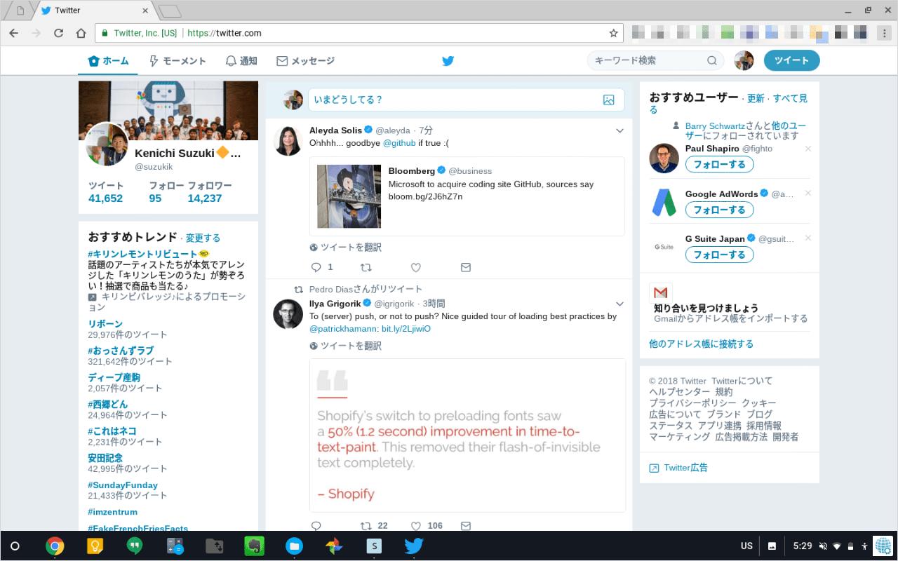 ウェブ版 Twitter