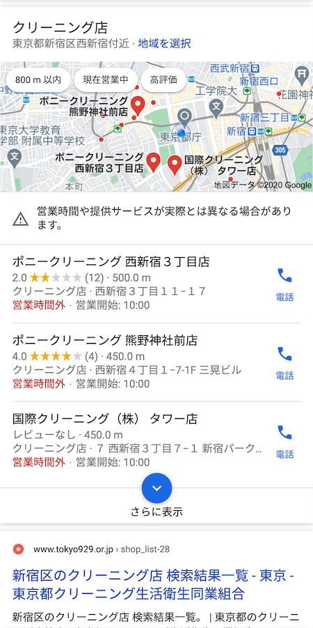 ウェブサイトがないモバイル検索のビジネスリスティング