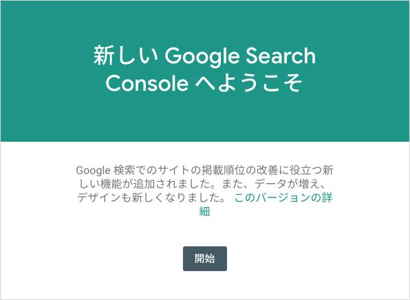 新しい Search Console へようこそ