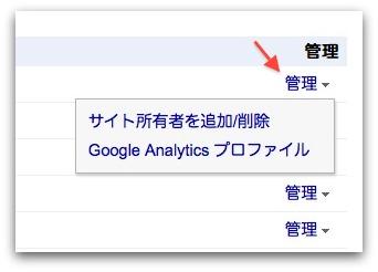 GoogleウェブマスターツールとGoogle Analyticsのリンク設定