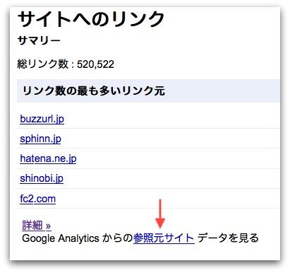 GoogleウェブマスターツールからGoogle Analyticsへのリンク