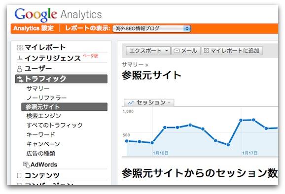 GoogleウェブマスターツールからGoogle Analyticsへダイレクトにアクセス