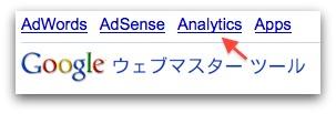 GoogleウェブマスターツールからGoogle Analyticsのマイレポートへダイレクトにアクセス