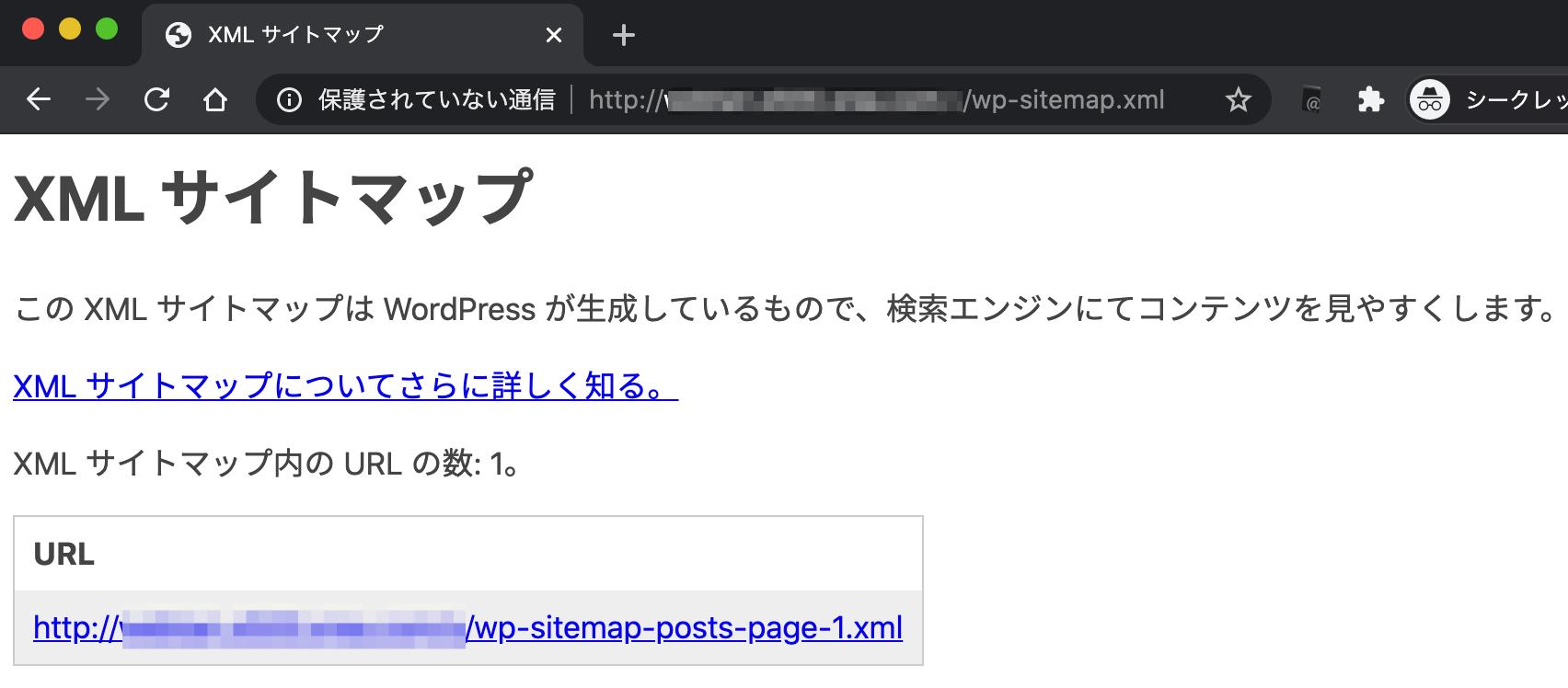 WordPress 5.5 のネイティブ サイトマップ