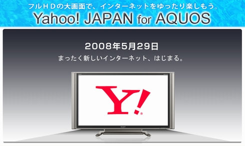 Yahoo! Japan for AQUASのホームページ